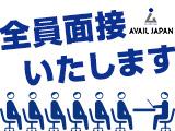 株式会社アベールジャパン/【横浜エリア限定】電子回路設計・レイアウト技術者※UIターン歓迎