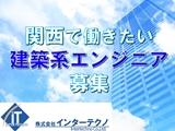 株式会社インターテクノ/人気エリア梅田でJW-CAD使用の建築設計≪年収400万〜≫
