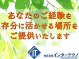 株式会社インターテクノ/<年齢不問!大手ゼネコンで意匠設計>土日祝休!月収40万円〜