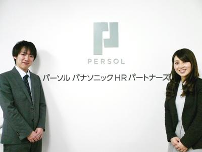 パーソル パナソニック HRパートナーズ株式会社の求人情報