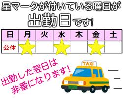 阪急タクシー株式会社/≪女性ドライバー活躍中!≫ 年齢・経験不問! 【阪急タクシーの乗務員】