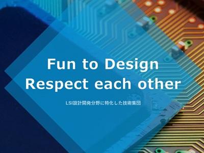 株式会社UKCシステムエンジニアリング/半導体設計・検証エンジニア