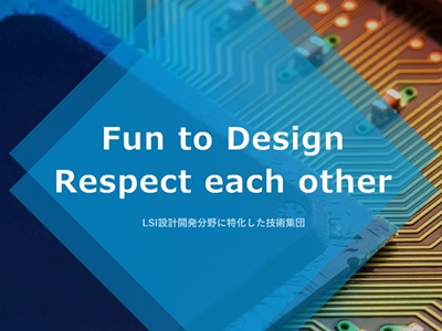 株式会社UKCシステムエンジニアリング/半導体設計・評価・テストエンジニア
