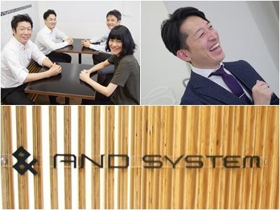 株式会社アンドシステム/【PM・PL候補】プライベートの時間も充実!ワークライフバランス◎