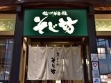 株式会社グルメ杵屋の求人情報-03