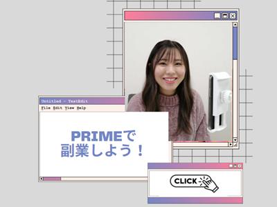 株式会社PRIME/配信アプリのライバー/完全リモート/マネジメント会社のサポートあり★