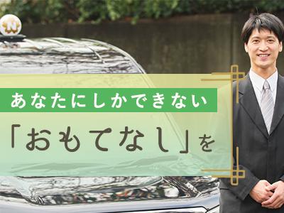 春駒交通株式會社/【タクシードライバー】未経験OK!充実の研修と制度で安心して働ける!