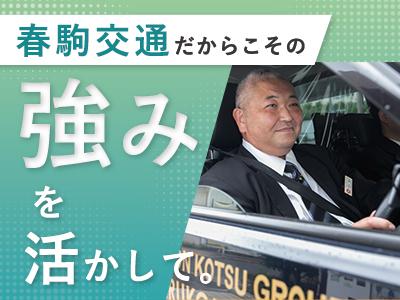 春駒交通株式會社/【HARUKOMAドライバー】未経験OK!安定企業で収入アップ!