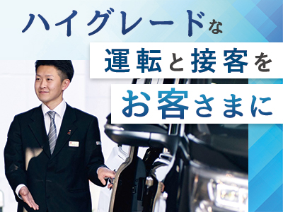 春駒交通株式會社/【ハイグレード乗務員】高品質なサービスで、高収入を目指す!